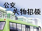 @昆明乘客 谁在4路公交车上丢了钱包?快来认领吧
