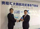 大韩航空与携程联手打造全方位在线旅行服务