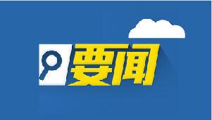 云南儿童脑肿瘤公益专项基金在昆成立
