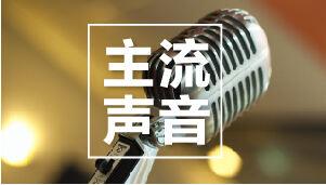 人民日报:习近平外交思想是新时代中国特色大国外交的根本遵循和行动指南