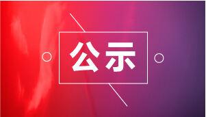 """2018""""创客中国""""云南启迪杯创新创业大赛初赛前100名项目公示"""
