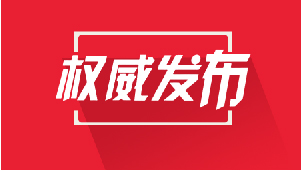张德华当选玉溪市市长