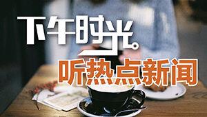 下午时光·听热点新闻 5月28日
