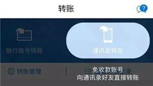 招商银行App推出通讯录转账功能