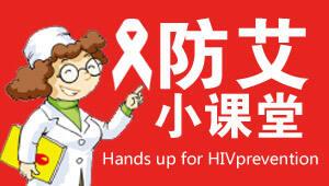 遵守ABC原则!预防HIV性传播
