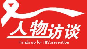 """宣传教育是预防艾滋病最好的""""疫苗"""""""