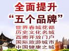 """打造""""中国健康之城""""迎机遇!昆明围绕""""药医养游健""""做文章"""
