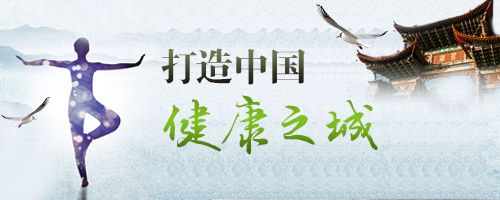 """""""云""""系列构建品牌支撑 生物资源助力大健康产业""""快跑"""""""
