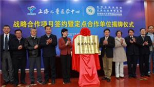 上海儿童医学中心与延安医院签战略协议
