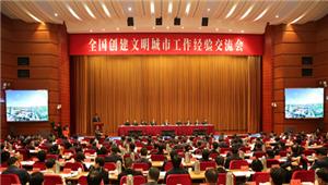 刘奇葆:建设崇德向善文化厚重和谐宜居的城市
