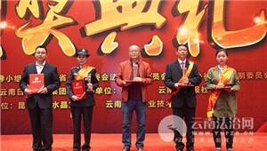 2016年云南十大法治新闻人物揭晓!昆明检察官杨迪当选