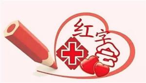 新修订红十字会法5月8日起施行 进一步完善对红会监管制度
