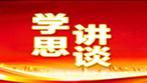 陆俊华:与时俱进敢于担当 增强党内政治生活的时代性