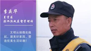 """""""文明城市·我为昆明代言""""15号代言人李庆华"""