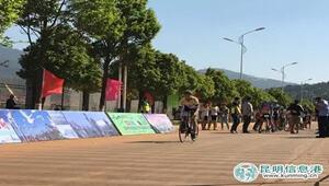 200小骑手大比拼  昆明中小学生自行车赛阳宗海开赛