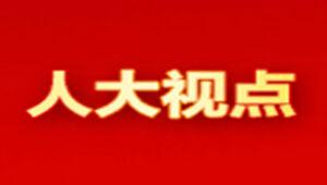 市人大常委会选举产生新一届机关工会委员会