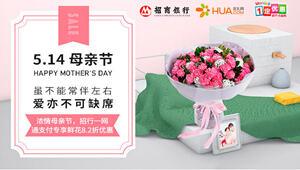 母亲节,招行送花给妈妈