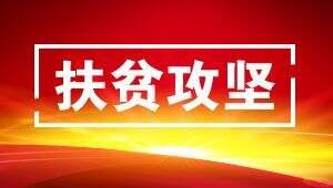 潘凡辉:驻村3年 用脚步丈量精准扶贫路