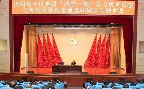 纪念建党96周年 昆明经开区开展书记讲党课活动