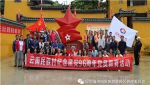 民族村在岗党员赴长征纪念馆参观 党旗下庄严宣誓
