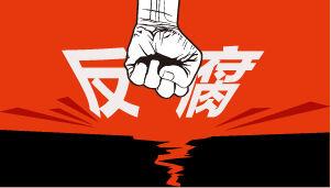 """2017年中国反腐""""成绩单"""":近20名中管干部被立案审查"""