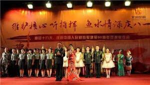 庆祝中国人民解放军建军90周年联欢会举行