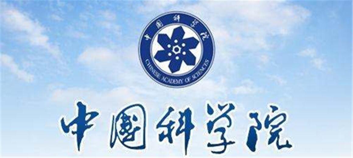 云南3名科学家入围中科院院士候选人