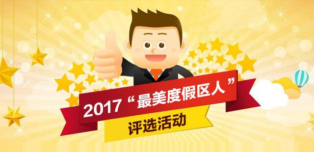 """2017年""""最美度假区人""""道德模范候选人公示"""