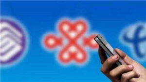 三大运营商取消流量漫游费 1G流量资费或低于26元