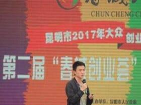 """第二届""""春城创业荟""""创业创新大赛在经开区举行"""