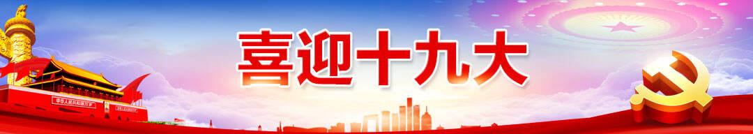 习近平:为实现中华民族复兴的中国梦继续奋斗
