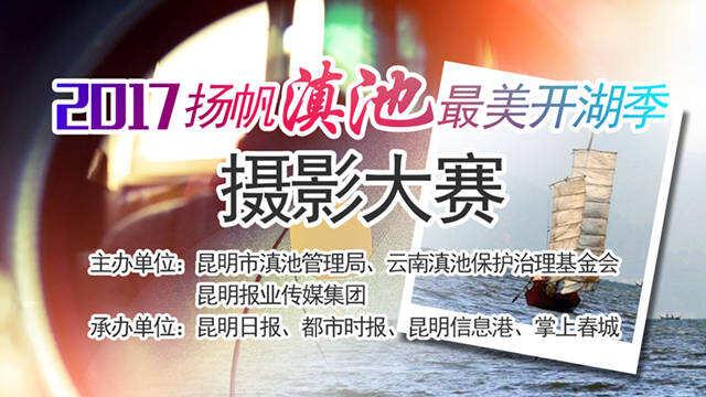 """2017""""扬帆滇池·最美开湖季""""摄影大赛规则"""
