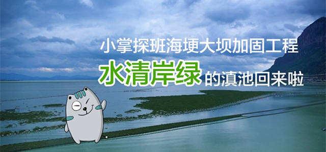 跟着小掌看海埂大坝新面容 揭开它的神秘面纱!