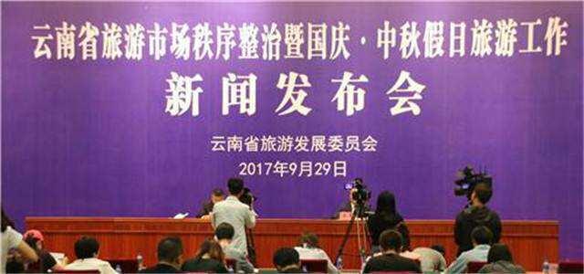 云南旅游监管整治出台一批新规定新举措