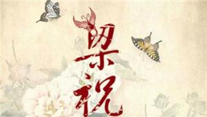 中国声音惊艳世界!梁祝·黄河音乐会20张票免费送