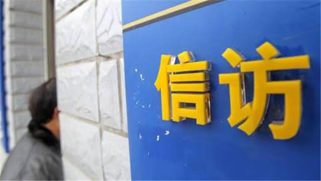 新修订的《云南省信访条例》今起施行