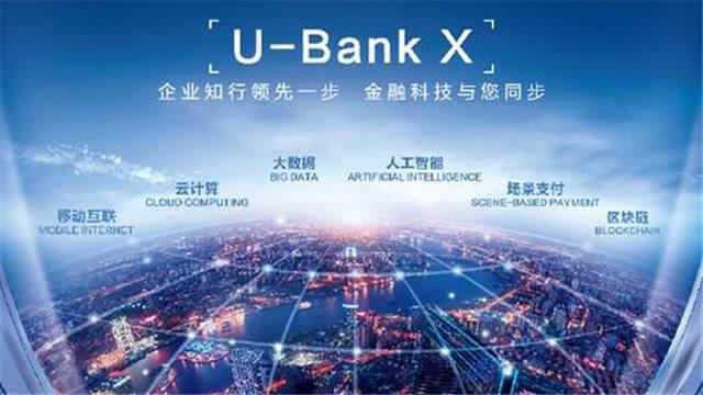 厉害!招商银行推出U-Bank X