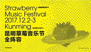 2017草莓音乐节本周末来袭 小掌来送票啦!