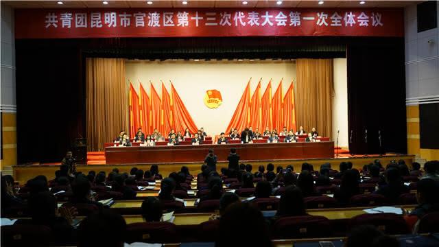 共青团昆明市官渡区第十三次代表大会召开
