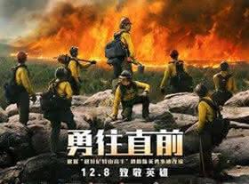 年度高分佳作 小掌邀你免费看灾难片《勇往直前》!