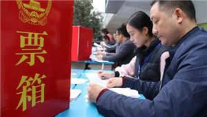 西山区人社局完成区第十六届人民代表补选工作
