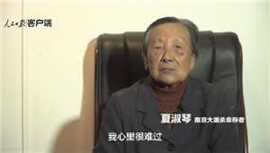 南京大屠杀幸存者的口述,字字泣血