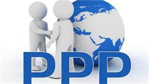 嵩明县2个PPP项目通过省财政厅专家评审