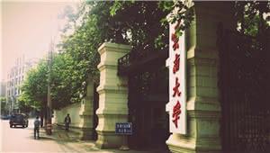全国第四轮学科评估结果公布 云南大学2个学科获评A类