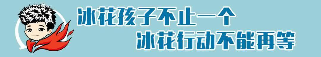 """小掌""""冰花行动""""周日开启 首站走进武定山区小学"""