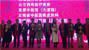 云南省整形美容协会表彰13家优秀整形机构
