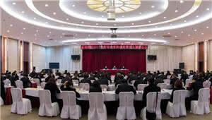 省国资委党委对富滇银行开展2017年度综合考核评价工作