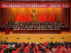 政协红河州十二届一次会议隆重开幕