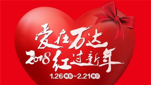 点这里!昆明万达广场满足你所有新年愿望