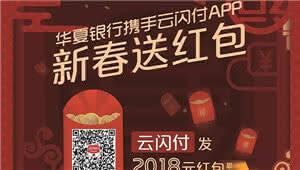 华夏银行携手云闪付APP 新春红包送不停!